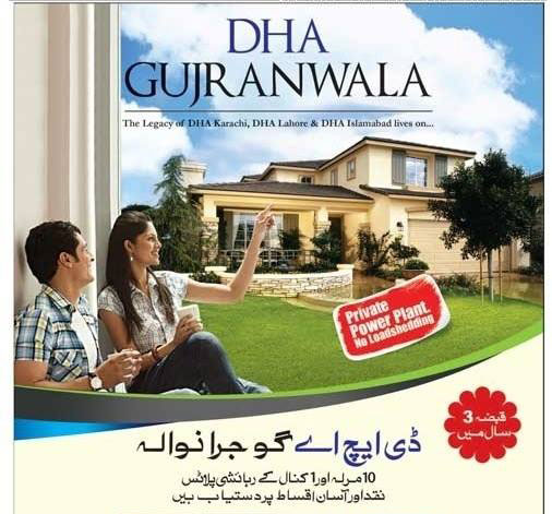 DHA Gujranwala chapter
